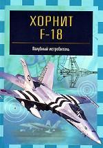 """""""Хорнит"""" F-18. Палубный истребитель"""