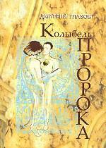 Колыбель пророка. Книга 1