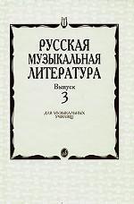 Русская музыкальная литература. Выпуск 3