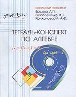 Тетрадь-конспект по алгебре. 9 класс