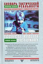 Словарь тактической реальности. Культурная интеллигенция и социальный контроль