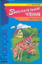 Francais lecture. Занимательное чтение. Книжка в картинках на французском языке
