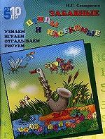 Забавные птицы и насекомые. Узнаем. Играем. Отгадываем. Рисуем