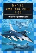 """МиГ-29, """"Мираж"""" 2000, F-16"""
