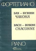 Фортепиано. Бах - Бузони. Чакона / Piano. Bach - Busoni. Chaconne