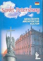 Sankt Peterburg: Geschichte. Architektur. Kultur. Санкт-Петербург: История. Архитектура. Культура