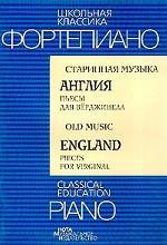 Старинная музыка. Англия. Музыка для вёрджинела