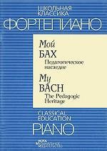 Фортепиано. Мой Бах. Педагогическое наследие / Piano. My Bach. Pedagogic Heritage
