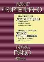 Детские сцены. Легкие пьесы для фортепиано
