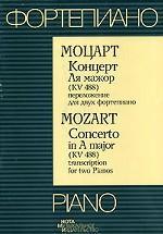 Концерт ля мажор: переложение для двух фортепиано