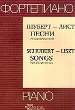 Песни. Транскрипции