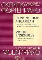 Скрипичные ансамбли: младшие и средние классы ДМШ, с партиями