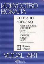 Сопрано. Французские оперные арии в сопровождении фортепиано. Выпуск 2 / Soprano. French Opera Arias with Piano Accompaniment. Volume II