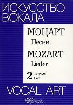 Моцарт. Песни. Тетрадь 2 / Mozart: Lieder: Heft 2