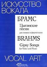 Брамс. Цыганские песни для голоса и фортепиано / Brahms: Gipsy Songs for Voice and Piano