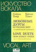 Любовные дуэты из русских опер: для тенора и сопрано в сопровождении фортепиано