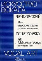Чайковский. Все детские песни для голоса и фортепиано