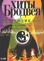 Хиты Бродвея. 89 мюзиклов, 12 выпусков. Выпуск 3