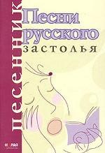 Песни русского застолья. Песенник