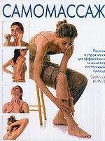 Самомассаж. Приемы и упраж. для эффективного лечения без посторонней помощи