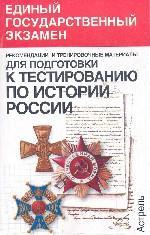 Рекомендации и тренировочные материалы по истории России для подготовки к тестированию