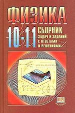Физика 10-11кл [Сб. задач и заданий с ответами]