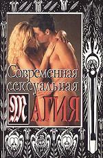 Современная сексуальная магия. Тайны эротической духовности