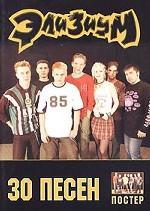 """30 песен группы """"Элизиум"""" в нотной записи с гитарными аккордами + постер"""