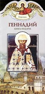 Геннадий. Книга-подарок