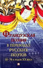 Французская поэзия в переводах русских поэтов 10-70-х годов ХХ века