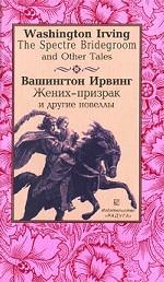 The Spectre Bridegroom and Other Tales / Жених-призрак и другие новеллы