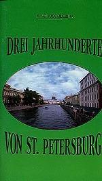 Три века Санкт-Петербурга. Санкт-Петербург и петербургские немцы