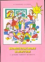 Комплексные занятия с детьми раннего возраста: методическое пособие, 2-3 года