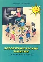 Логоритмические занятия с детьми раннего возраста: 2-3 года: Практическое пособие