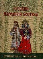 Русский народный костюм. Путешествие с севера на юг