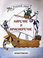 Русский язык. Наречие и красноречие: Практикум