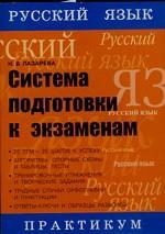 Русский язык. Система подготовки к экзаменам ЕГЭ: Практикум