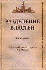 Разделение властей: учебное пособие