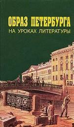 Образ Петербурга на уроках литературы. Учебно-методическое пособие