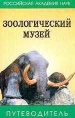 Зоологический музей РАН. путеводитель