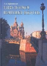 Санкт-Петербург. Памятники искусства