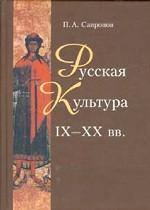 Русская культура IX-XX вв. Опыт осмысления