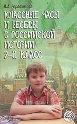 Классные часы и беседы о российской истории: 7-11 класс