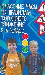 Классные часы по правилам дорожного движения: 5-6 класс