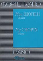 Мой Шопен. Пьесы = My Chopin: Pieces