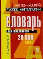 Англо-русский и русско-английский словарь с грамматикой для школьников: 20 000 слов