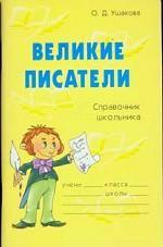 Великие писатели. Справочник школьника