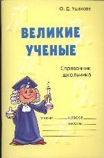 Великие ученые: справочник школьника