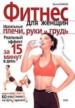 Фитнес для женщин. Идеальные плечи, руки и грудь