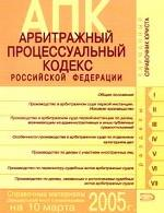 Арбитражно-процессуальный кодекс РФ